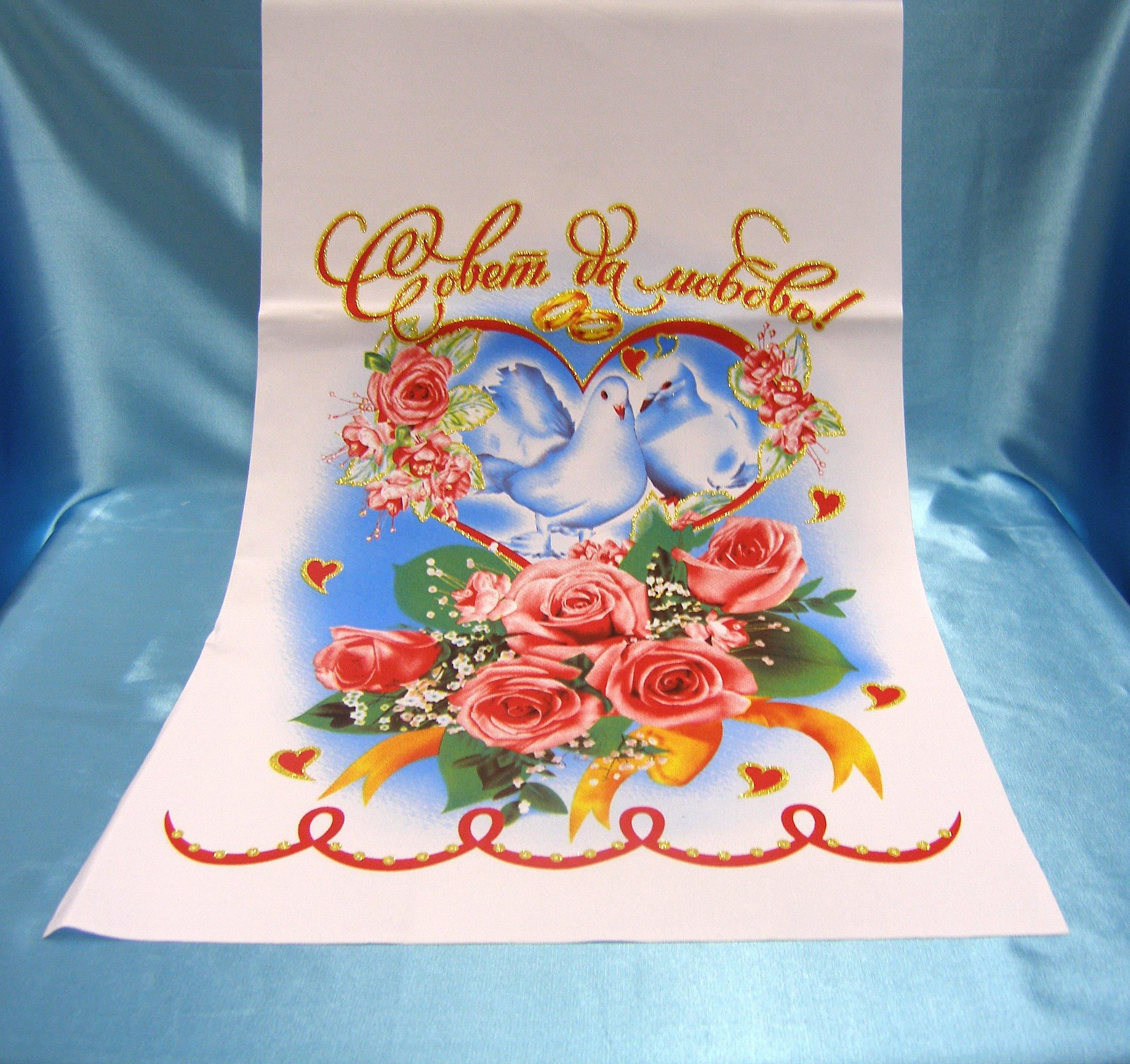 Ручник для свадьбы своими руками